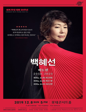 백혜선 세계 무대 데뷔 30주년
