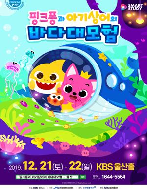 [울산] 뮤지컬 [핑크퐁과 아기상어의 바다대모험]