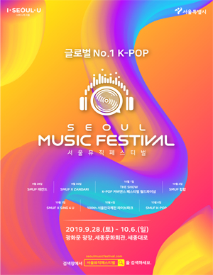 2019 서울뮤직페스티벌 [K-POP]