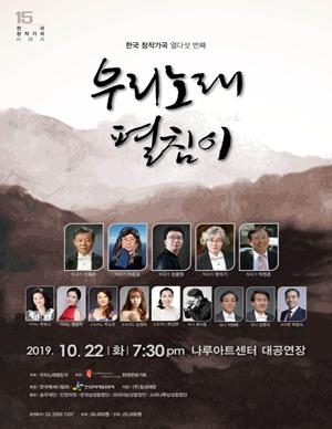 한국 창작가곡 열다섯 번째, 우리노래 펼침이