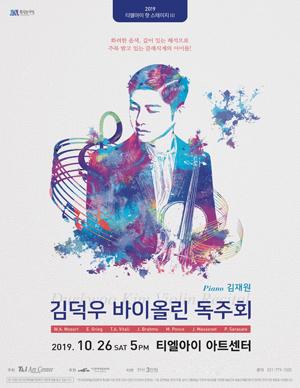 김덕우 바이올린 독주회
