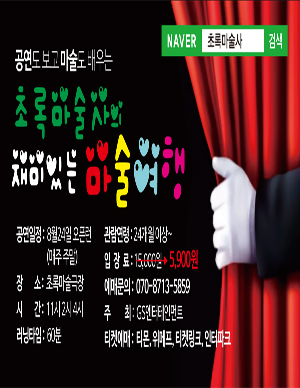 [부산] 초록마술사의 재미있는 마술여행