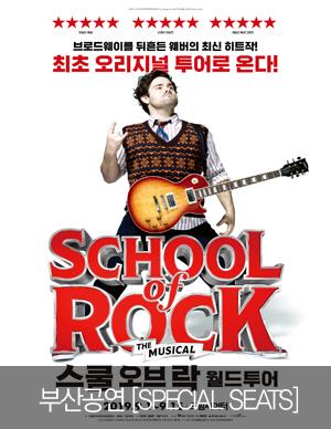 [Special Seats] 뮤지컬 스쿨 오브 락 월드투어-부산 (Musical School Of Rock)