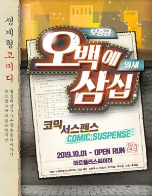 [대구] 국민 코믹 연극 [오백에삼십]