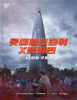 2019 좀비런 서울 - 롯데월드타워