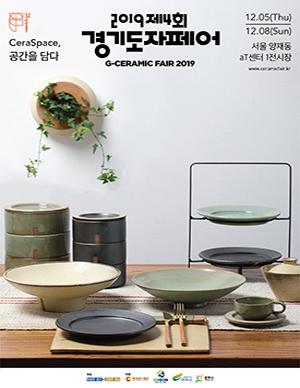 2019 제4회 경기도자페어