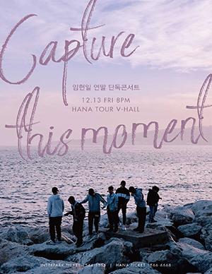 임헌일 연말 단독콘서트 'Capture Thi