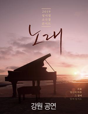 2019 성시경 소극장 콘서트 <노래> - 강원