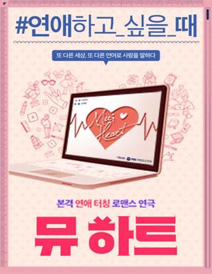 2019 연극 <뮤하트>_mu;heart