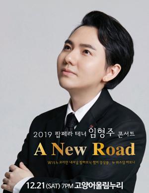 [고양] 2019 팝페라테너 임형주 콘서트 <A New Road>