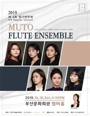 뮤토 플루트제3회 정기연주회