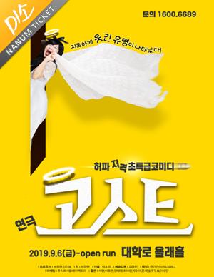 [미소티켓] 허파저격 코미디, 연극 [고스트]