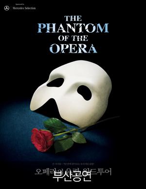 뮤지컬 <오페라의 유령> 월드투어-부산 (The Phantom of the Opera)