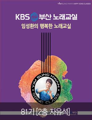 KBS부산 노래교실 81기(2층_자유석)