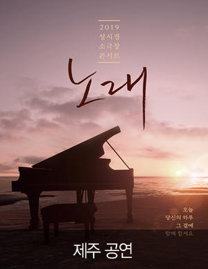 2019 성시경 소극장 콘서트 <노래> - 제주