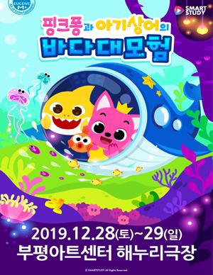 [인천] 뮤지컬 <핑크퐁과 아기상어의 바다대모