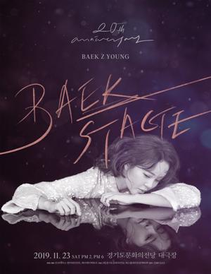 2019-20 백지영 전국투어 콘서트 <BAEK STAGE> - 수원