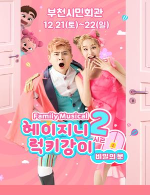 """[부천] 패밀리뮤지컬 헤이지니&럭키강이 시즌2 """"비밀의 문"""""""