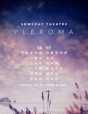 2019 SOMEDAY THEATRE PLER