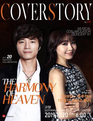 COVERSTORY#1 임태경&옥주현 in 고양
