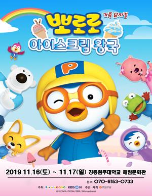 [강릉] 어린이뮤지컬 [아이스크림 왕국의 뽀로