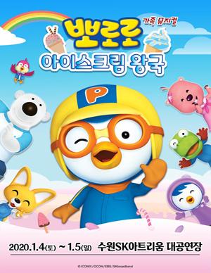 [수원] 어린이뮤지컬 [아이스크림 왕국의 뽀로로와 친구들]