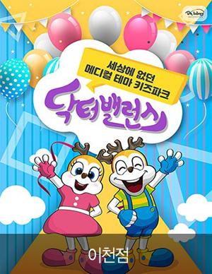 [경기/이천] 닥터밸런스 키즈카페 평일이용권