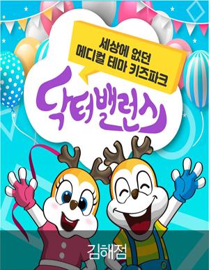 [경남/김해] 닥터밸런스 키즈카페 평일이용권