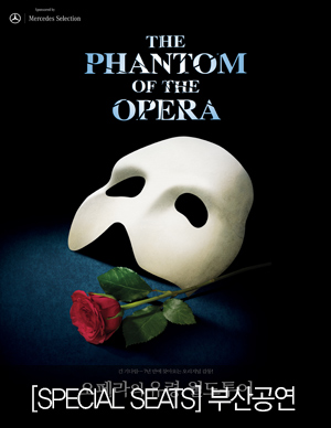 [Special Seats] 뮤지컬 <오페라의 유령> 월드투어-부산 (The Phantom of the Opera)