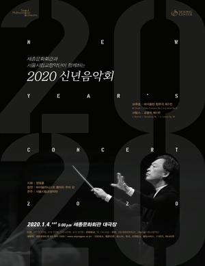세종문화회관과 서울시향이 함께하는<2020 신년음악회>