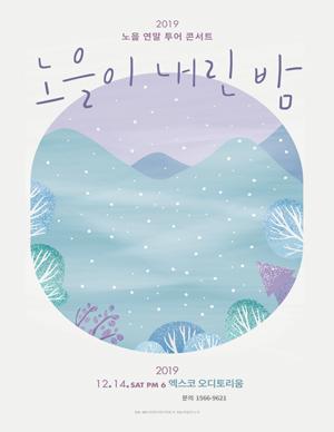 [대구] 2019 노을 연말 투어 콘서트 <노을이 내린 밤>