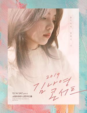 [부산] 2019 김나영 콘서트 <솔직하게 말