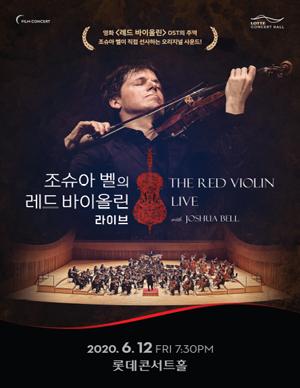 조슈아 벨의 레드 바이올린 라이브
