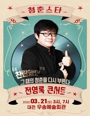[대전] 전영록 전국투어 콘서트