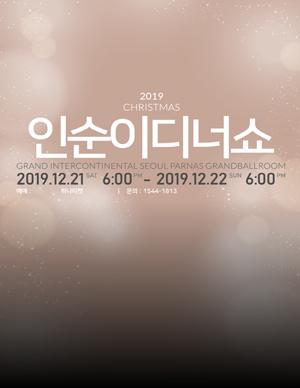 2019 인순이 연말 디너쇼