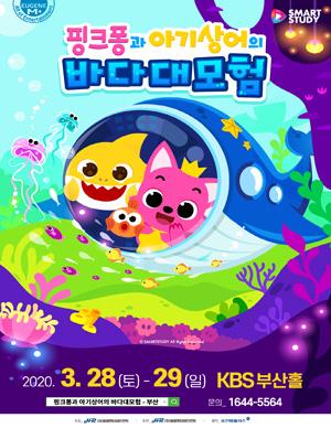 [부산] 뮤지컬 [핑크퐁과 아기상어의 바다대모험]