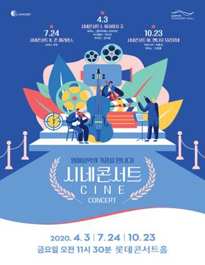 [L.Concert] 시네콘서트