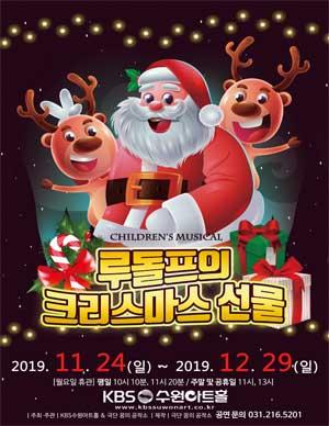 [수원] 어린이 뮤지컬 [루돌프의 크리스마스 선물]