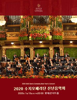 2020 수지오페라단 신년음악회