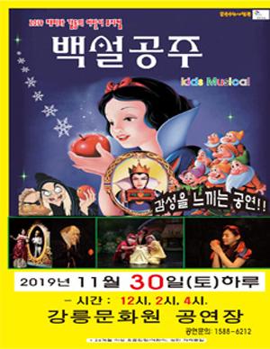 [강릉/뮤지컬] 백설공주