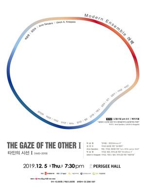 Modern Ensemble 여백 - 타인의 시선Ⅰ(1445-2019)
