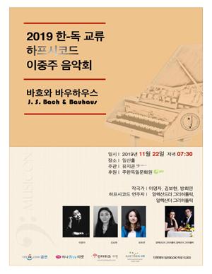 2019 한독 교류 하프시코드 이중주 음악회