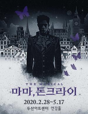 뮤지컬 <마마,돈크라이> (Mama, Don′