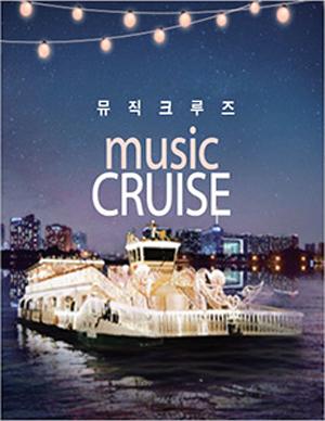 [여의도/이랜드] 뮤직크루즈+토이키노전시회 티켓증정