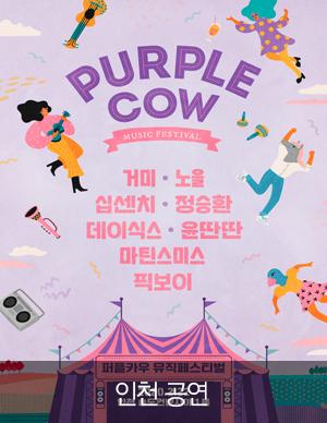 [인천] 퍼플카우 뮤직페스티벌 in 인천