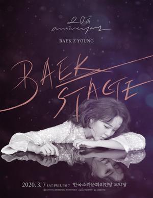 [전주] 2019-20 백지영 전국투어 콘서트 <BAEK STAGE>