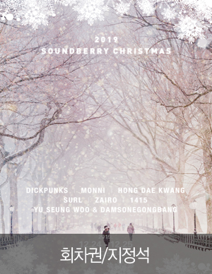 [회차권/지정석] Soundberry Christmas 2019