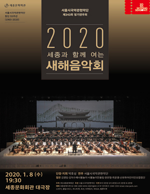 제343회 정기연주회 <새해음악회>