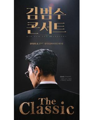 [수원] 2020 김범수 콘서트 <The Classic>