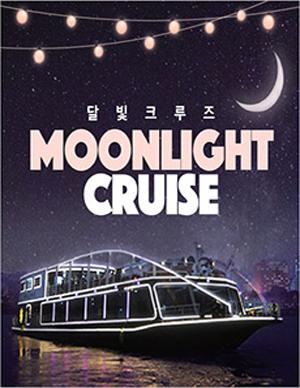 [여의도/이랜드] 달빛크루즈+ 토이키노전시회 티켓증정